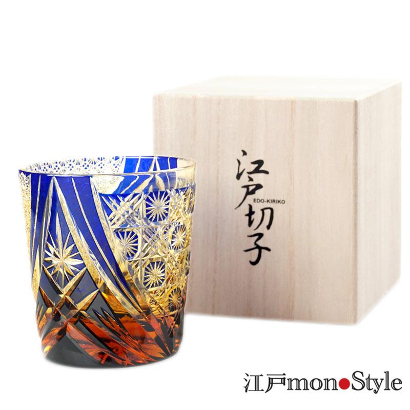 【送料無料】江戸切子グラス(雅/瑠璃×アンバー)【メッセージ入れ可】