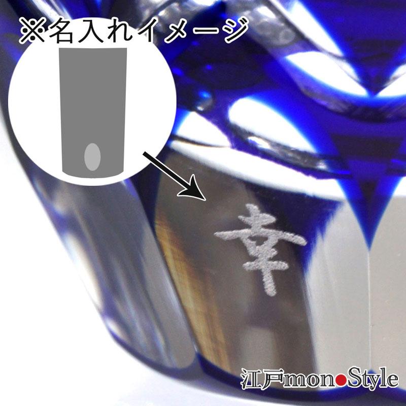 江戸切子タンブラー(笹と籠目/瑠璃×アンバー)【名入れ・メッセージ入れ可】