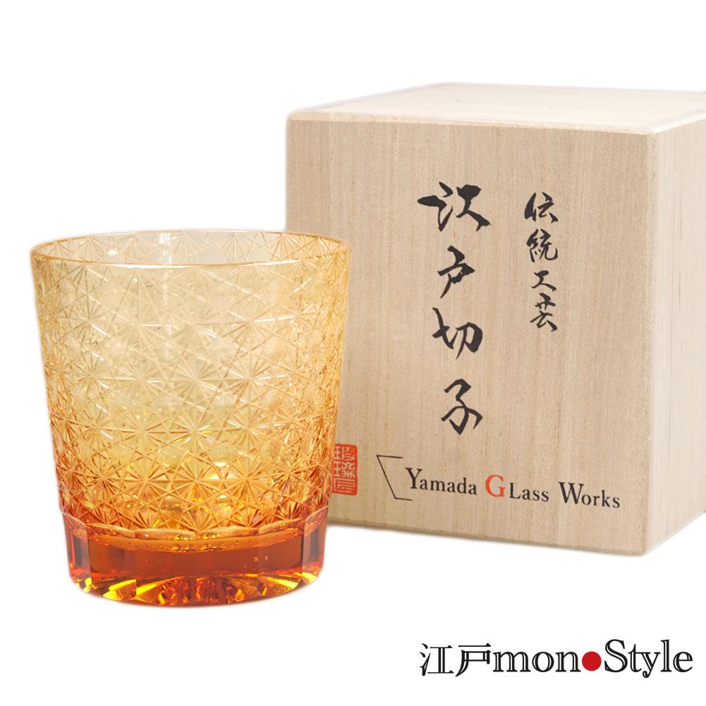江戸切子グラス(縁繋ぎ/アンバー)【名入れ・メッセージ入れ可】