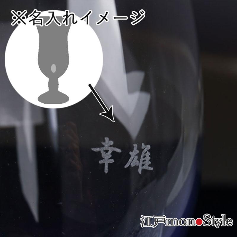 【九谷焼×江戸硝子】九谷和冷酒グラス(青粒鉄仙)【名入れ・メッセージ入れ可】