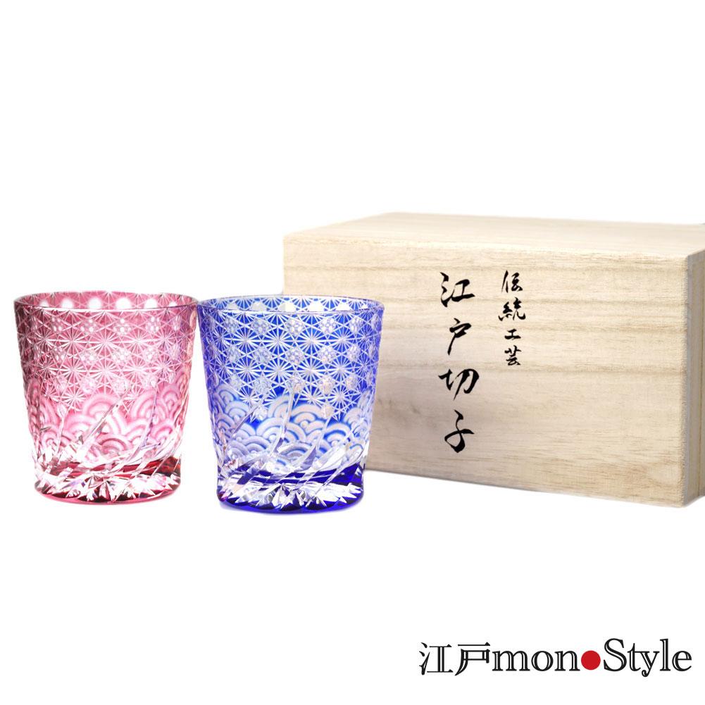 【送料無料】【ペア】江戸切子グラス(漣(さざなみ)/金赤&瑠璃)【メッセージ入れ可】