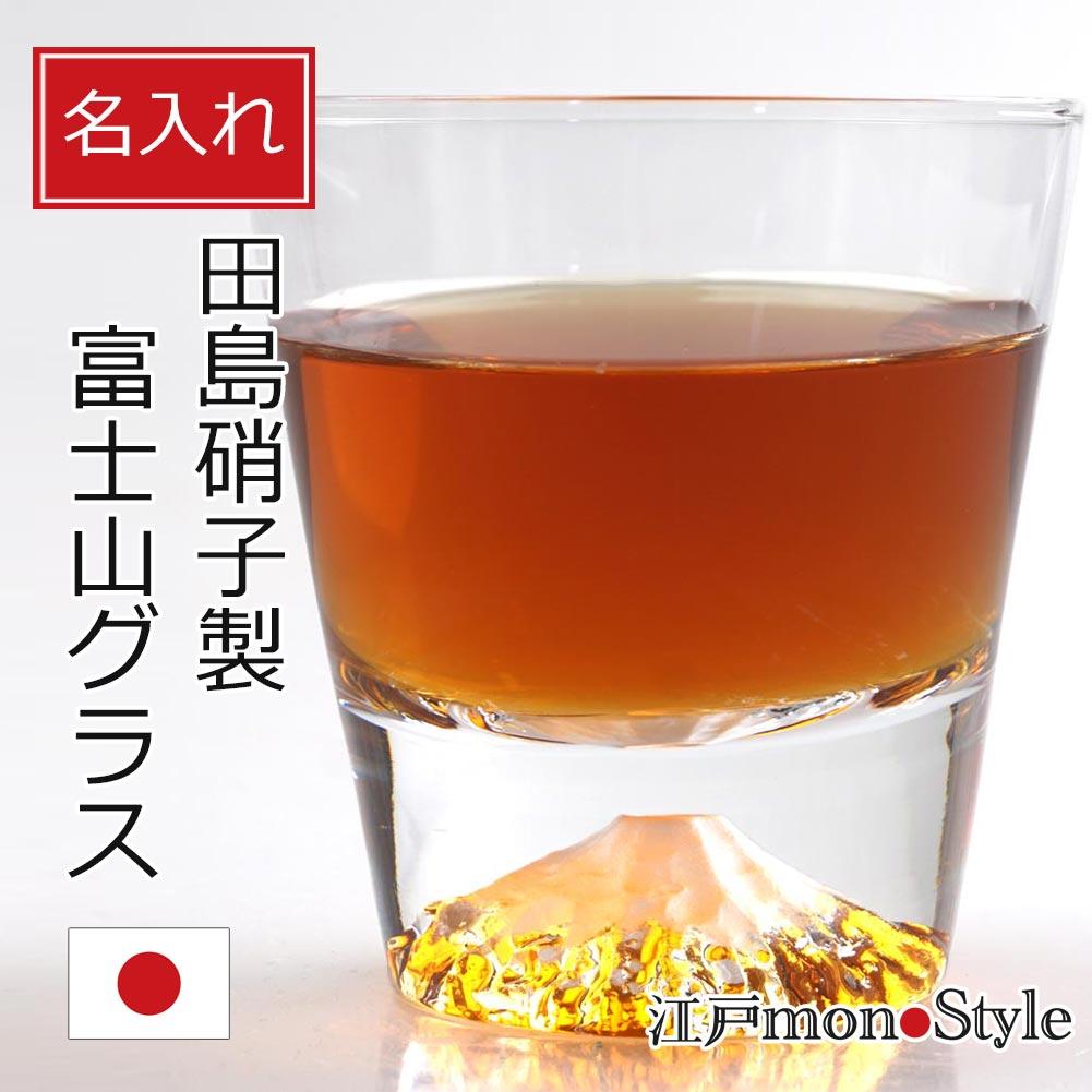 【江戸硝子】富士山ロックグラス【名入れ・メッセージ入れ可】