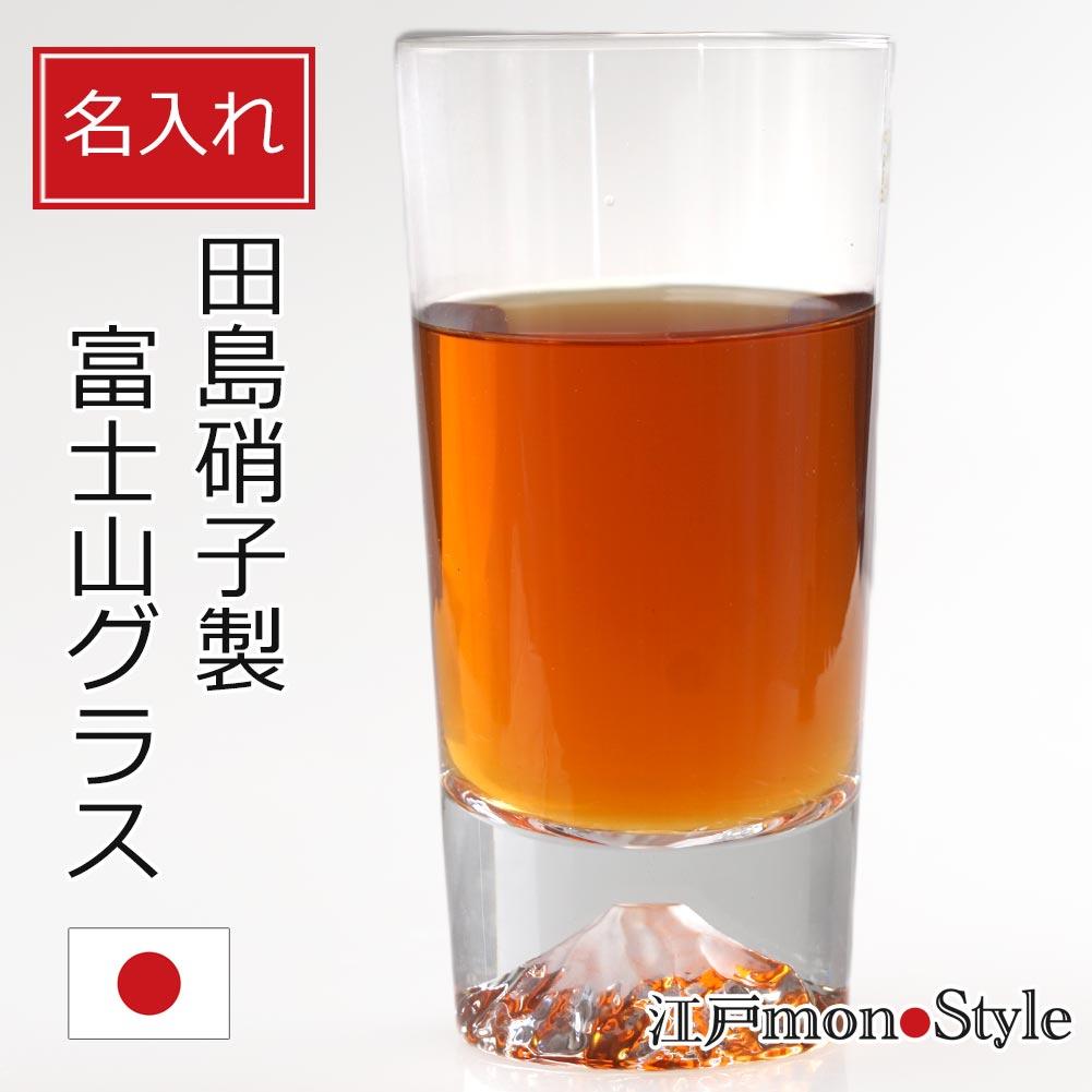【江戸硝子】富士山タンブラー【名入れ・メッセージ入れ可】