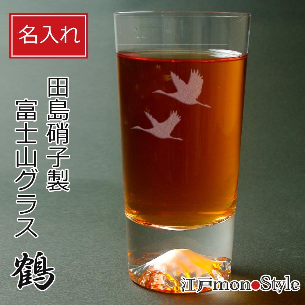 【当店限定】【江戸硝子】富士山タンブラー(鶴)【名入れ・メッセージ入れ可】