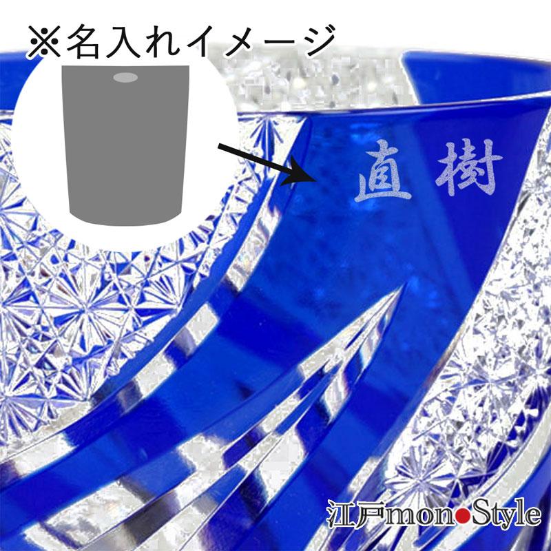 【送料無料】江戸切子グラス(焔(ほむら)/エメラルドグリーン)【名入れ・メッセージ入れ可】