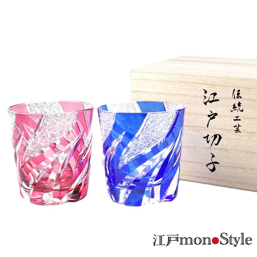 【送料無料】【ペア】江戸切子グラス(焔(ほむら)/金赤&瑠璃)【名入れ・メッセージ入れ可】