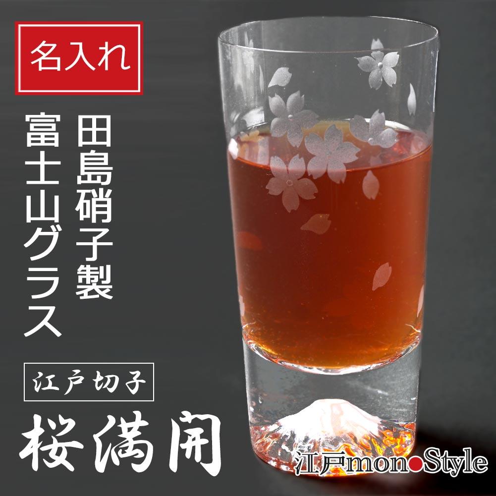 【江戸切子×江戸硝子】富士山タンブラー(桜満開)【名入れ・メッセージ入れ可】