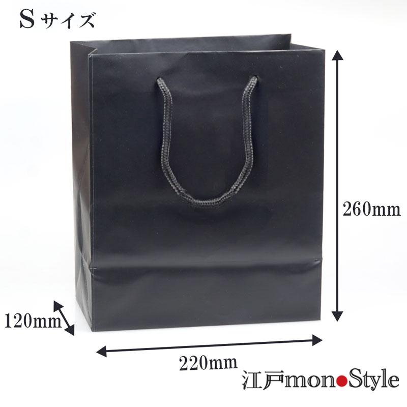 手提げ袋 有料紙袋(ペーパーバッグ・黒マット)