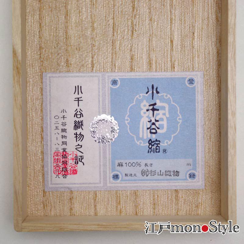 小千谷縮扇子(淡いピンク・20cm)【名入れ・メッセージ入れ可】