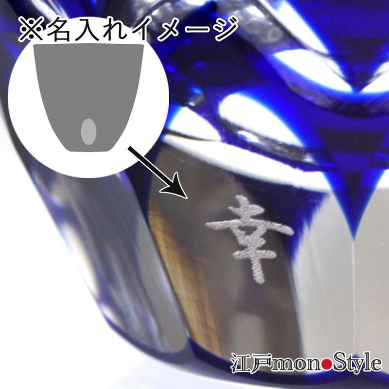 江戸切子ぐい呑み(水玉万華鏡/青藍)【名入れ・メッセージ入れ可】