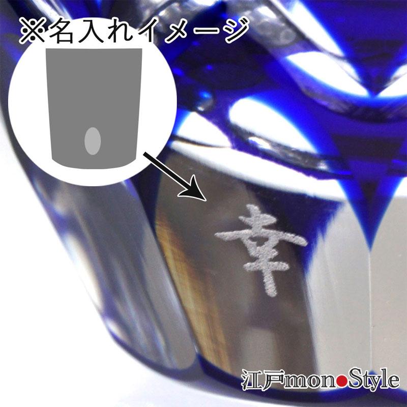 【ペア】江戸切子オールドグラス(六角籠目/赤&瑠璃)【名入れ・メッセージ入れ可】