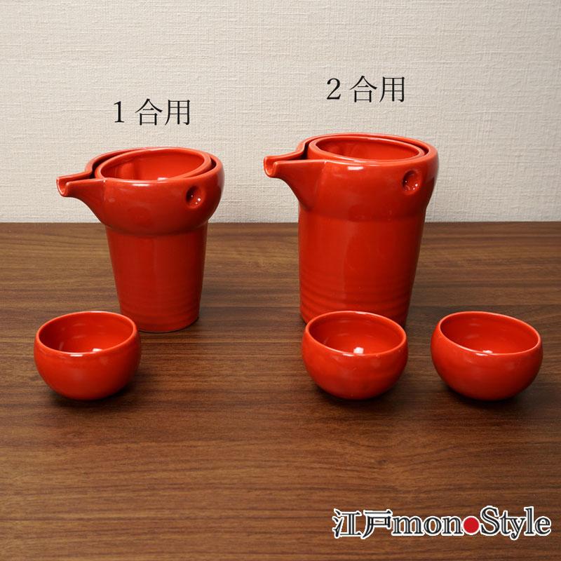 【美濃焼】冷酒器セットゆらり(2合用/赤艶)