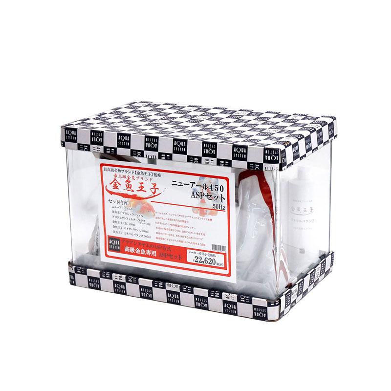水槽セット アクアシステム 金魚王子ASPセット ニューアール450