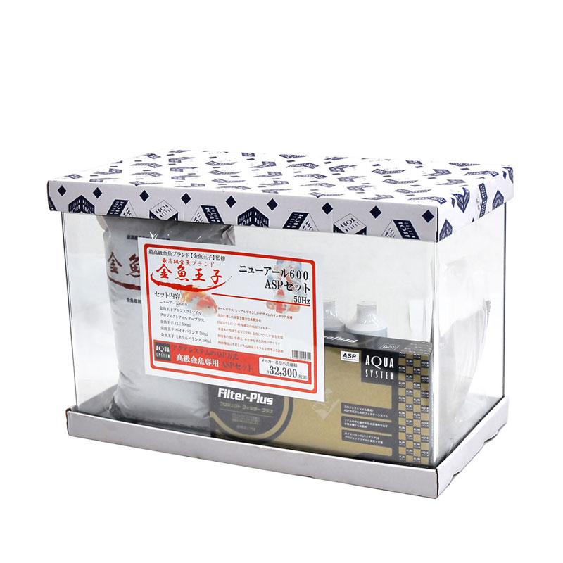 水槽セット アクアシステム 金魚王子ASPセット ニューアール600
