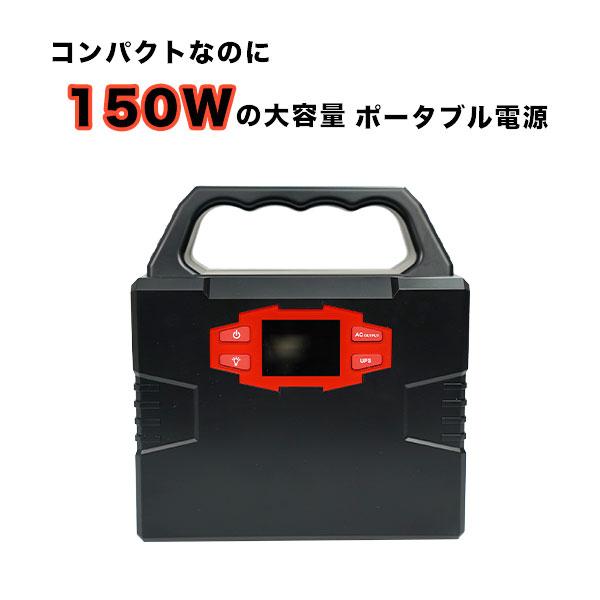 電源 ポータブルバッテリー スマホ 非常用 防災