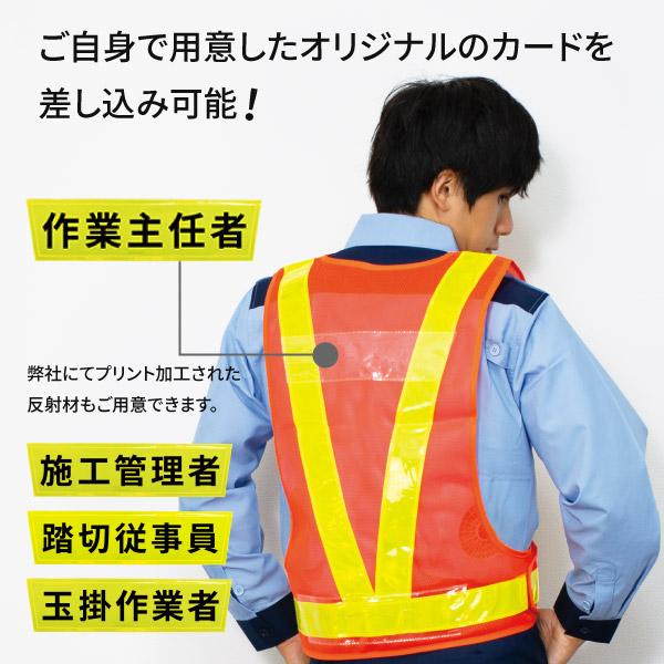 反射ベスト 安全ベスト 5cm幅 差替式