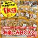 内容量合計1kg以上!『お楽しみBOX2』 2021年5月版 -送料無料-