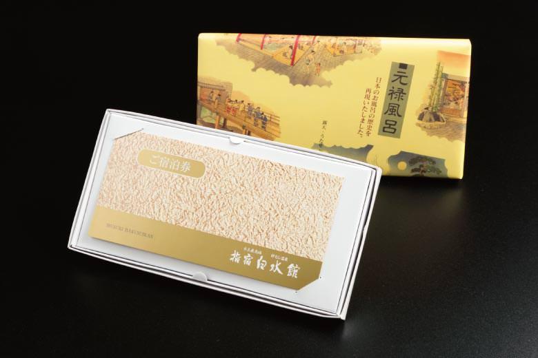 【指宿白水館】ペア宿泊券(ゴールド)※送料無料