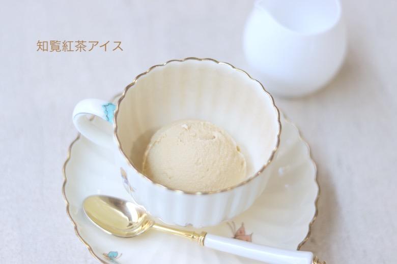 鹿児島知覧茶と和三盆の贅沢アイス3種 9個セット ※送料込み