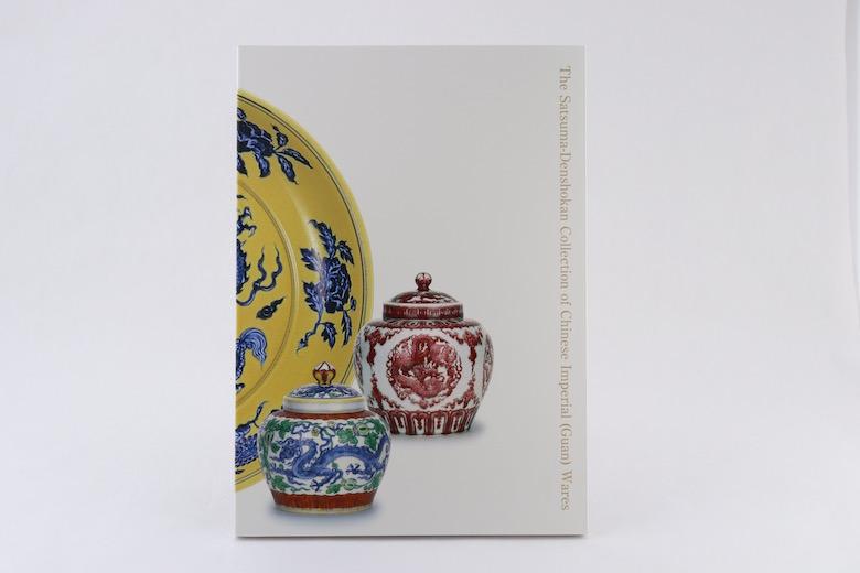 皇帝のうつわたち − 中国官窯の精粋 ー 【薩摩伝承館・図録】