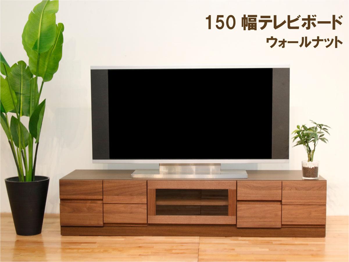 幅150テレビボード「ブロック」ウォールナット