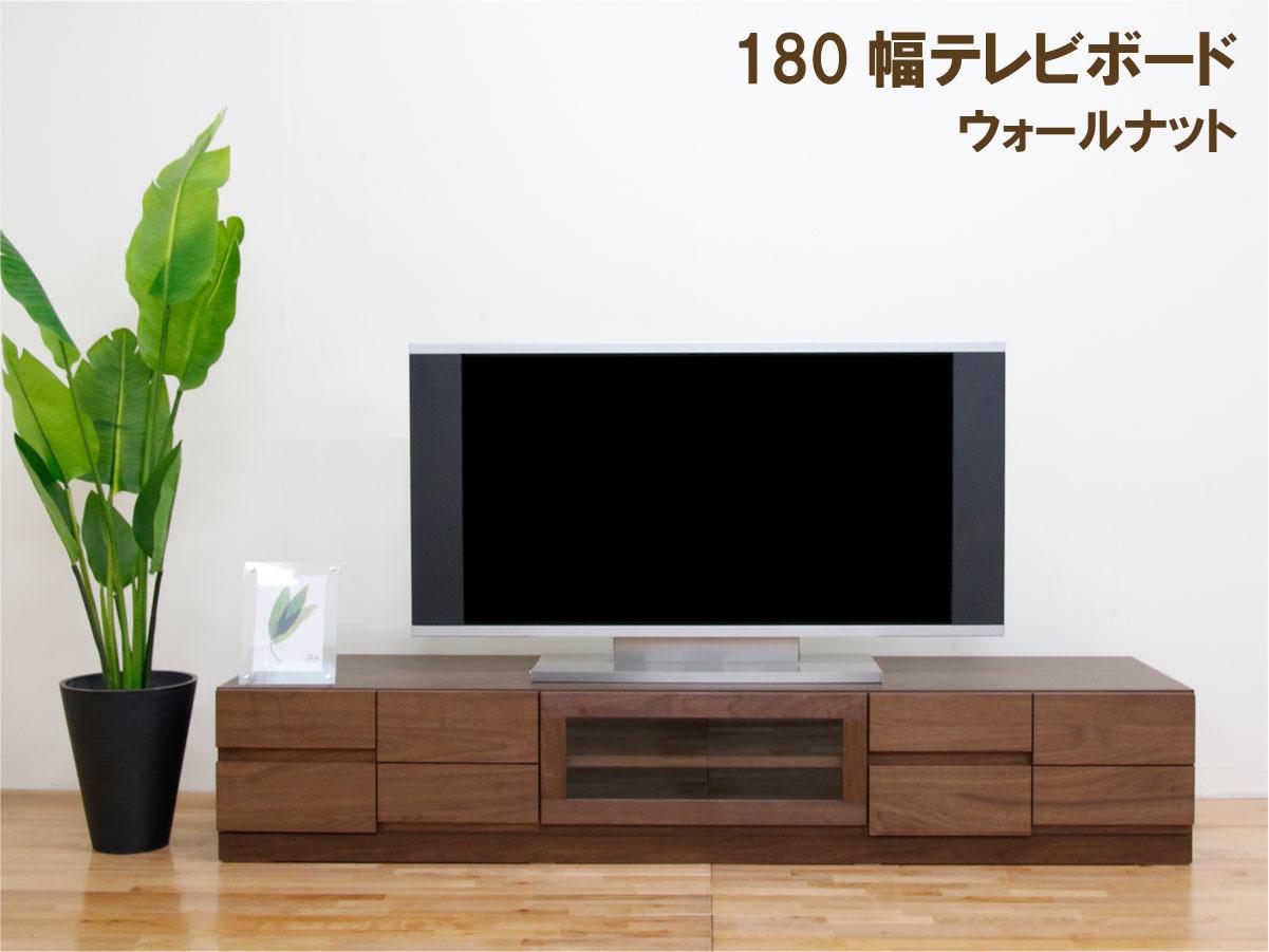 幅180テレビボード「ブロック」ウォールナット