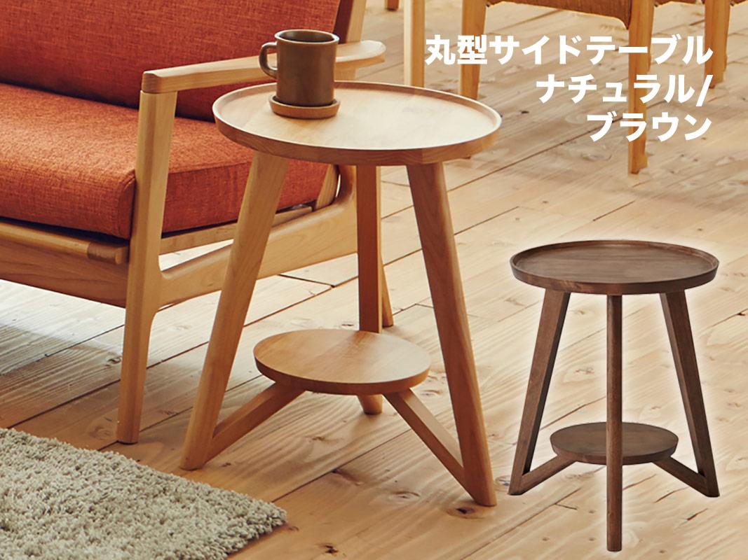 丸型サイドテーブル ナチュラル/ブラウン