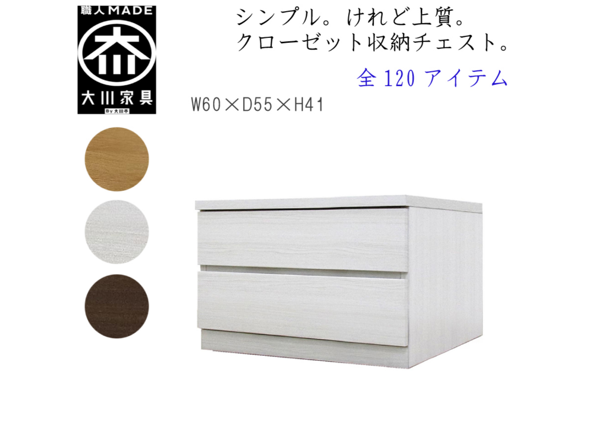 幅60-2段(奥行55cm)クローゼット収納チェスト「フィット」ホワイト・オーク・ウォールナット/3色対応