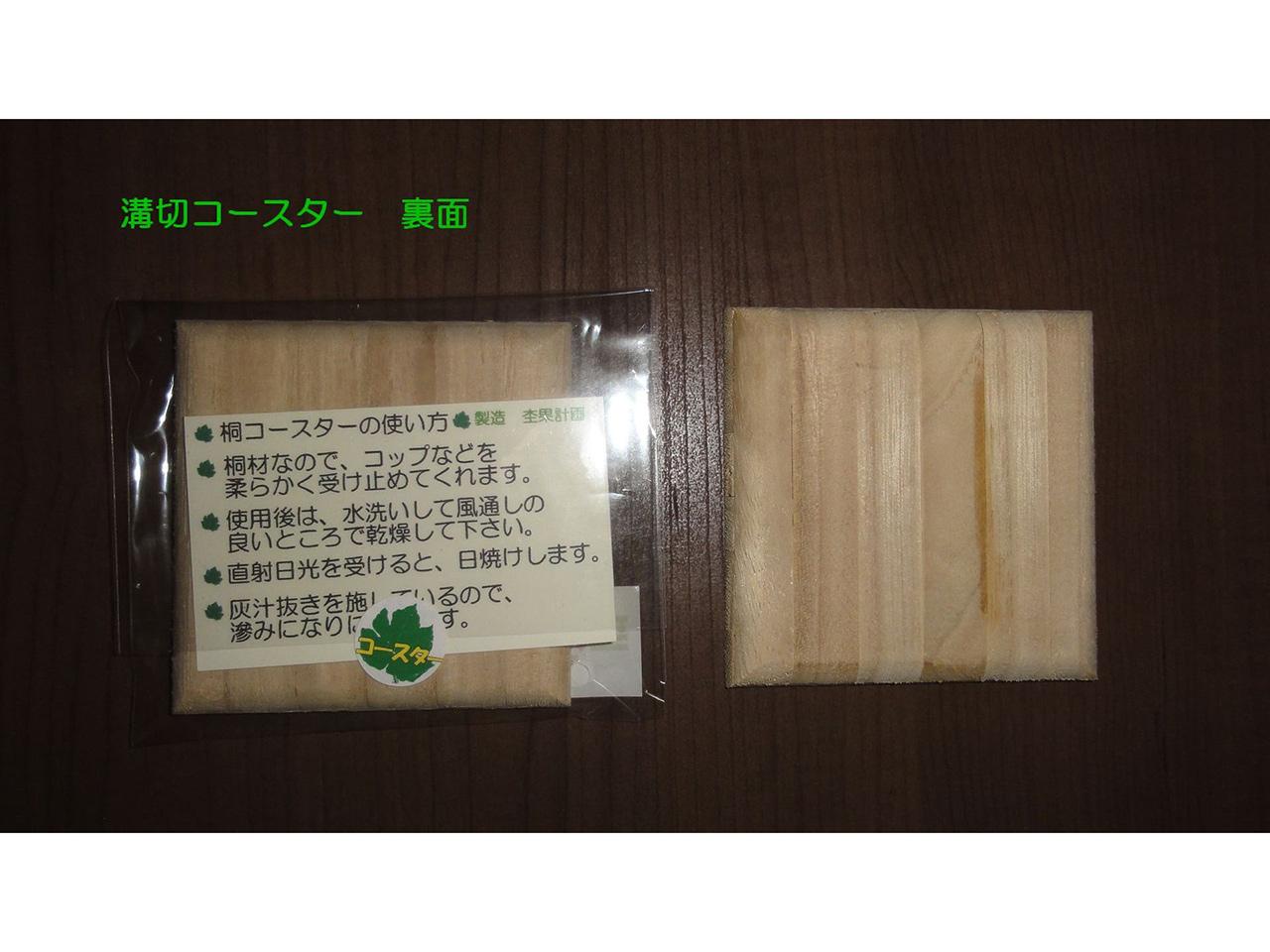 溝切コースター(5枚入り)