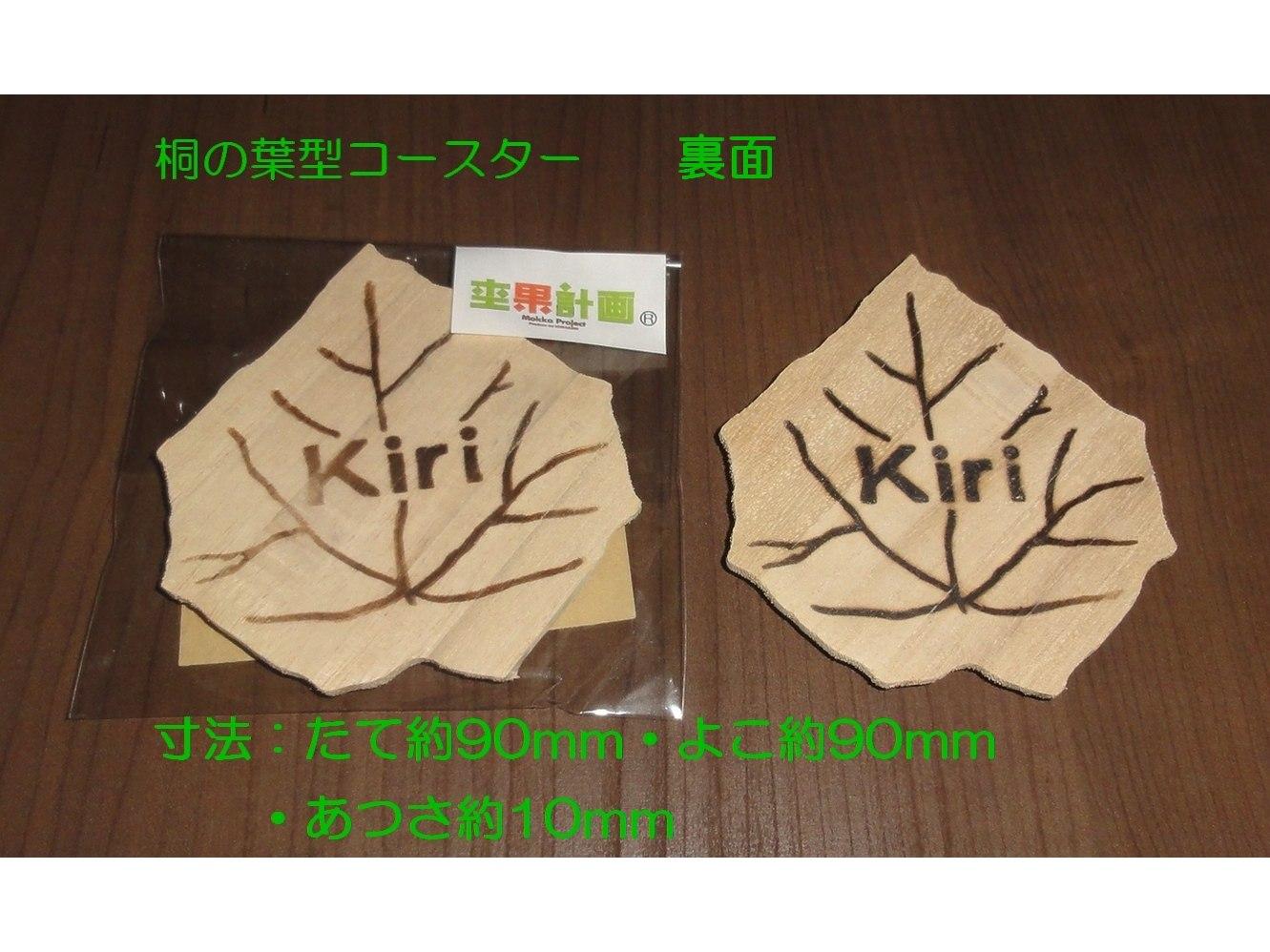 桐の葉コースター(5枚入り)