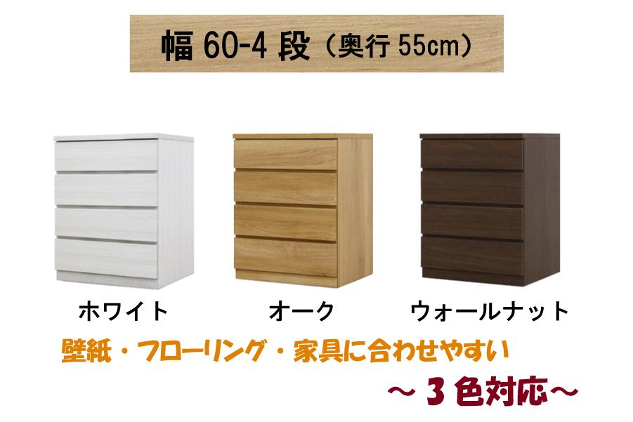 幅60-4段(奥行55cm)クローゼット収納チェスト「フィット」ホワイト・オーク・ウォールナット/3色対応