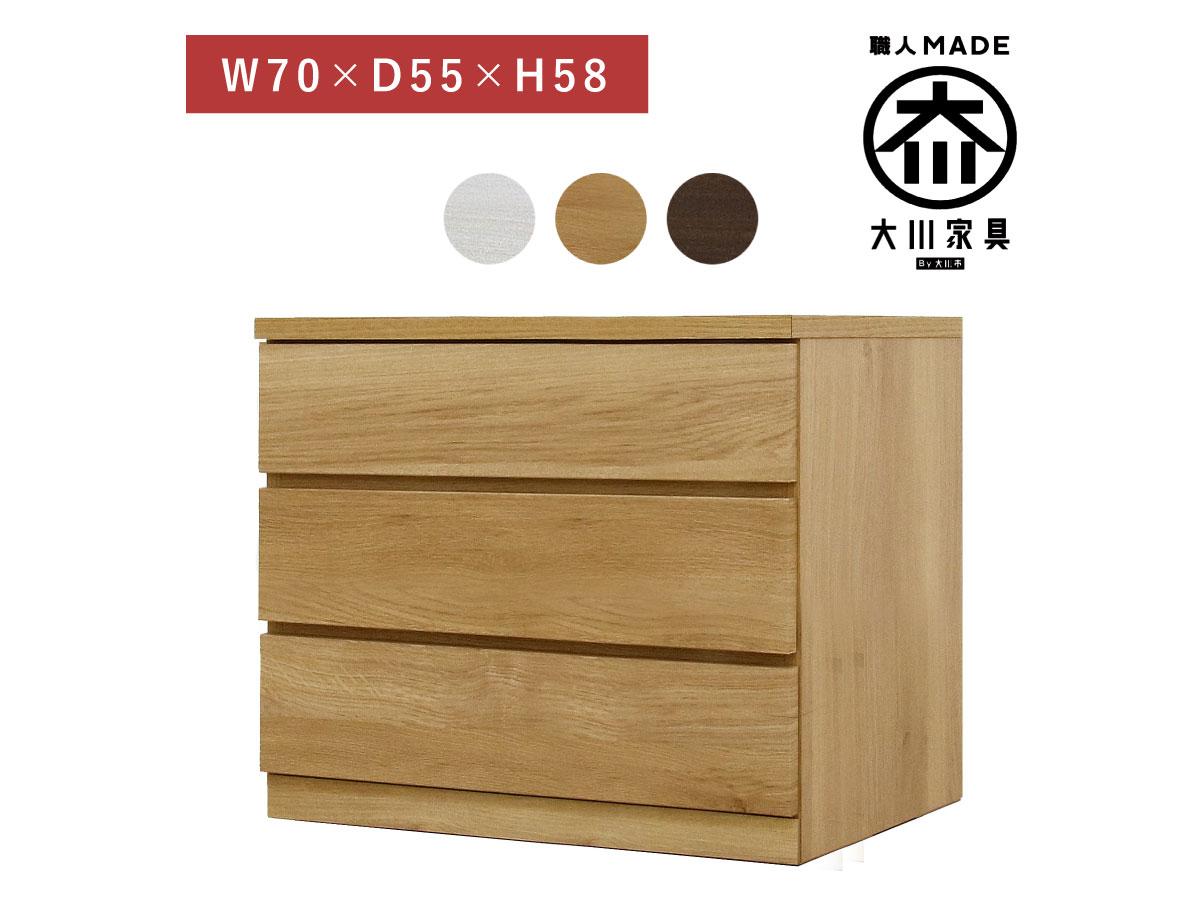 幅70-3段(奥行55cm)クローゼット収納チェスト「フィット」ホワイト・オーク・ウォールナット/3色対応