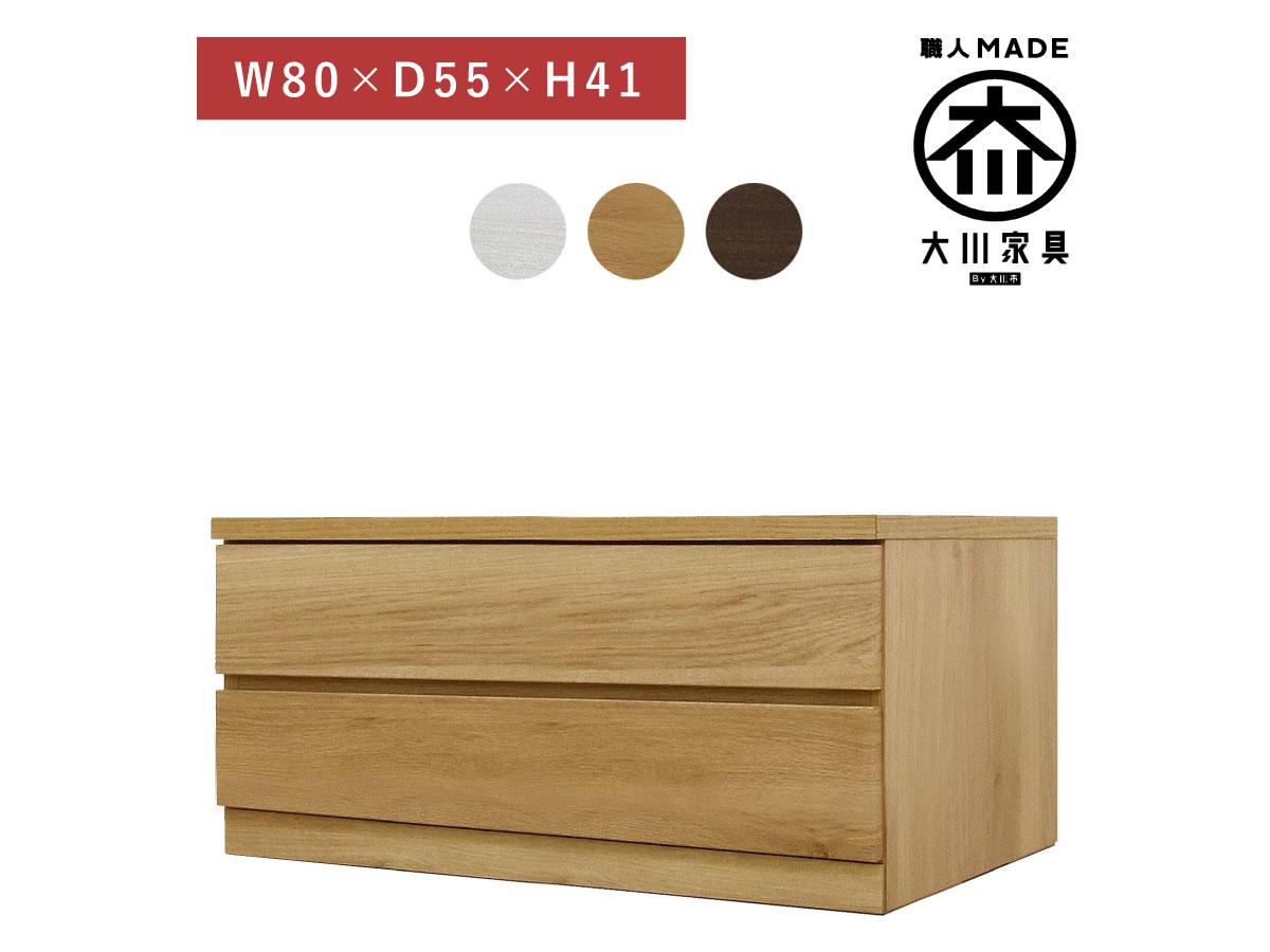 幅80-2段(奥行55cm)クローゼット収納チェスト「フィット」ホワイト・オーク・ウォールナット/3色対応
