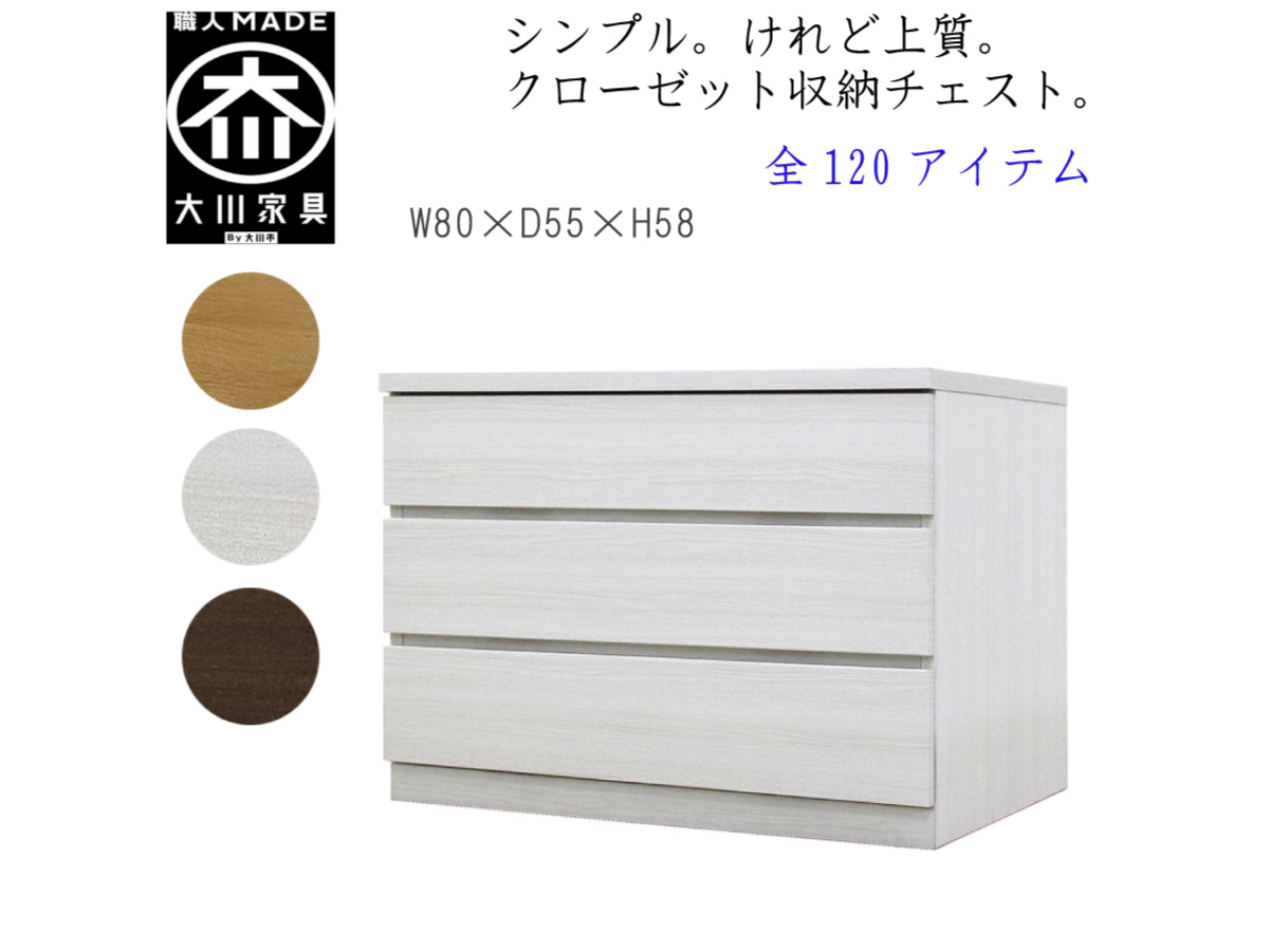 幅80-3段(奥行55cm)クローゼット収納チェスト「フィット」ホワイト・オーク・ウォールナット/3色対応