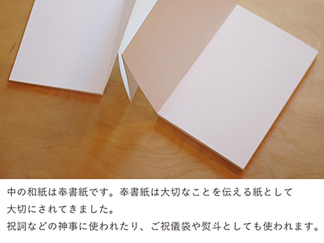 ヒノキの御朱印帳