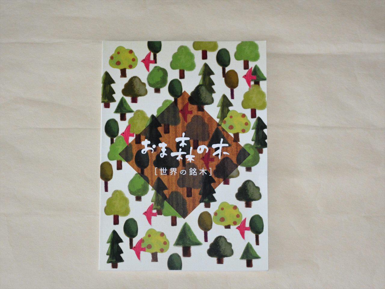 おま森の木(高田突板)