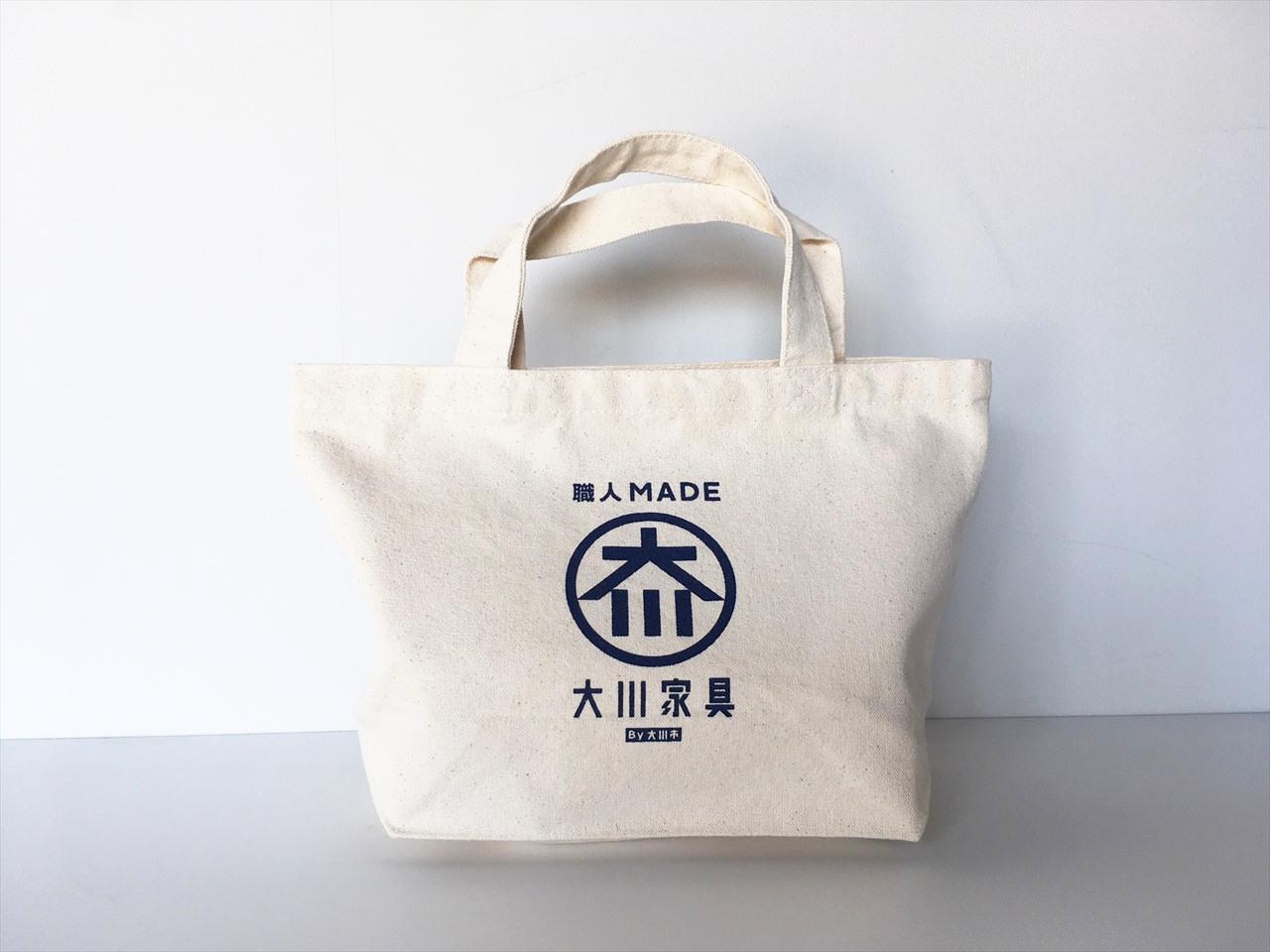 職人MADE大川 バックS(大川観光協会)