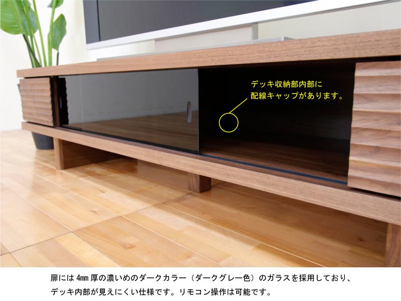 幅200テレビボード「リード」ウォールナット