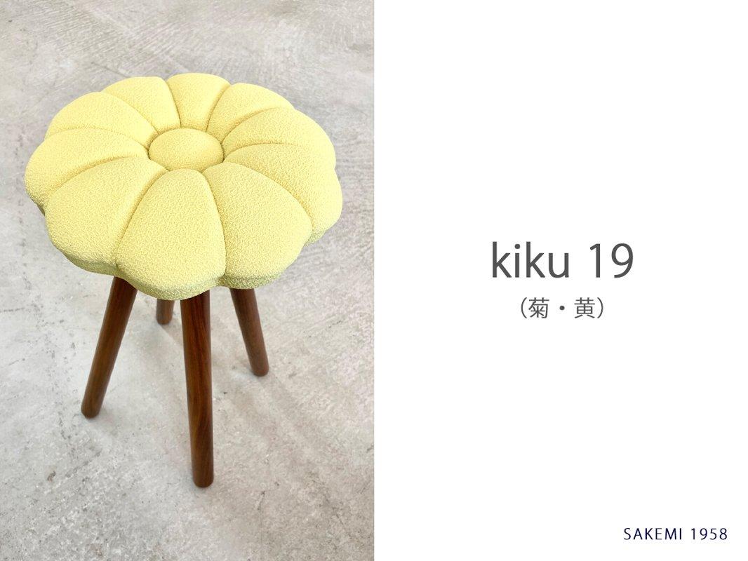 受注生産品 monaca stool(Normal/ウォールナット)