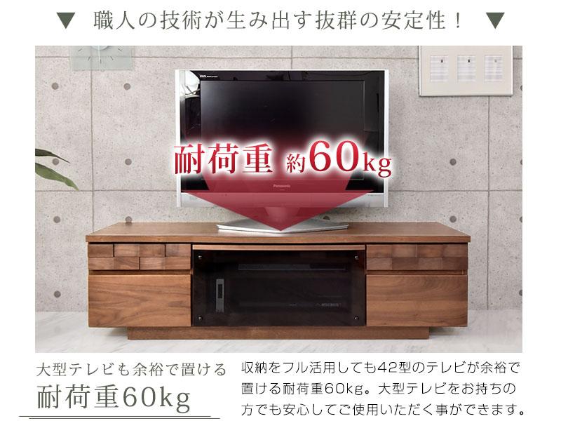 大川家具 テレビボード 幅150cm ゼウス