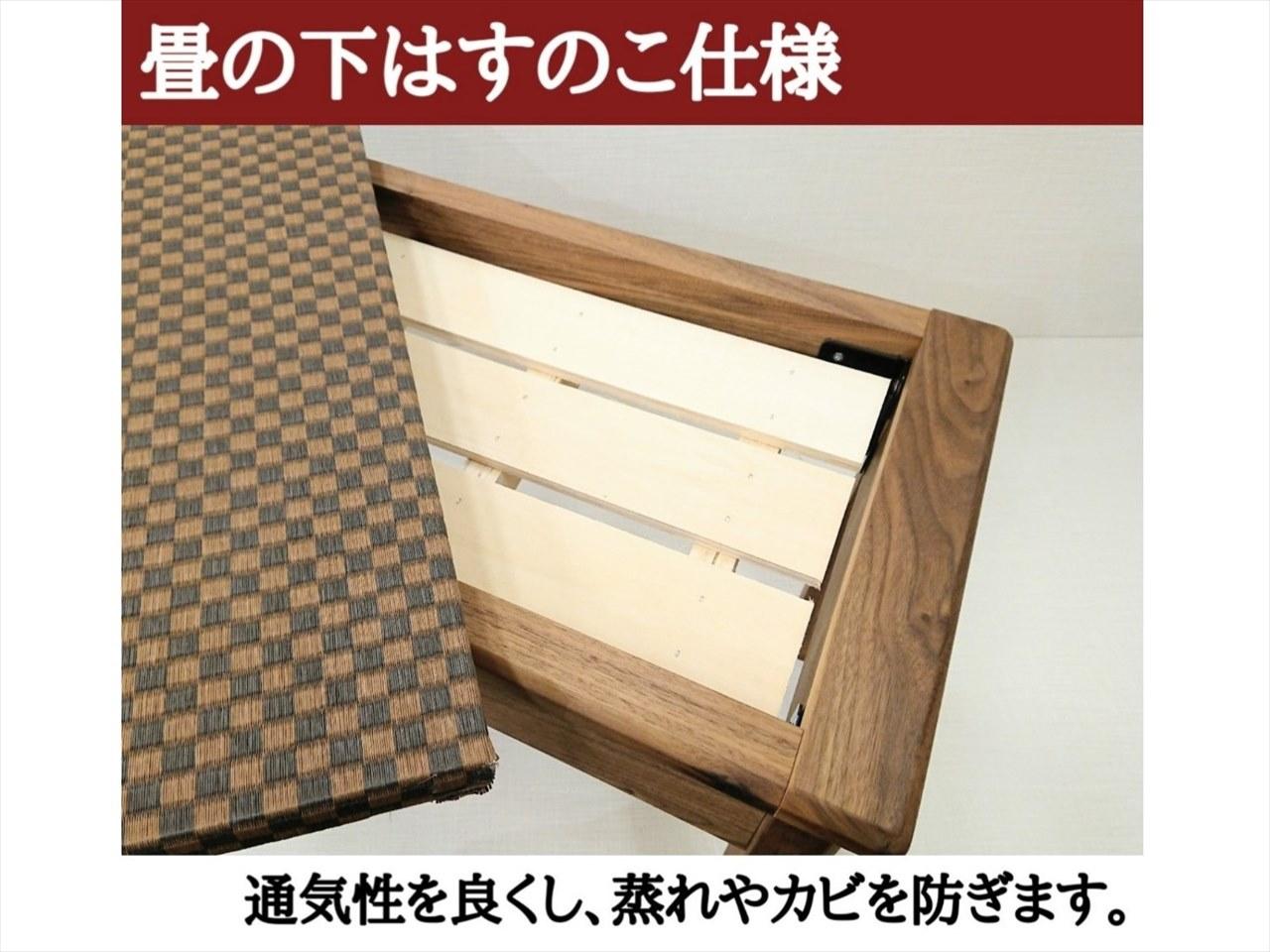 畳ベンチ 集 ウォールナット 和紙畳 長椅子 Sサイズ