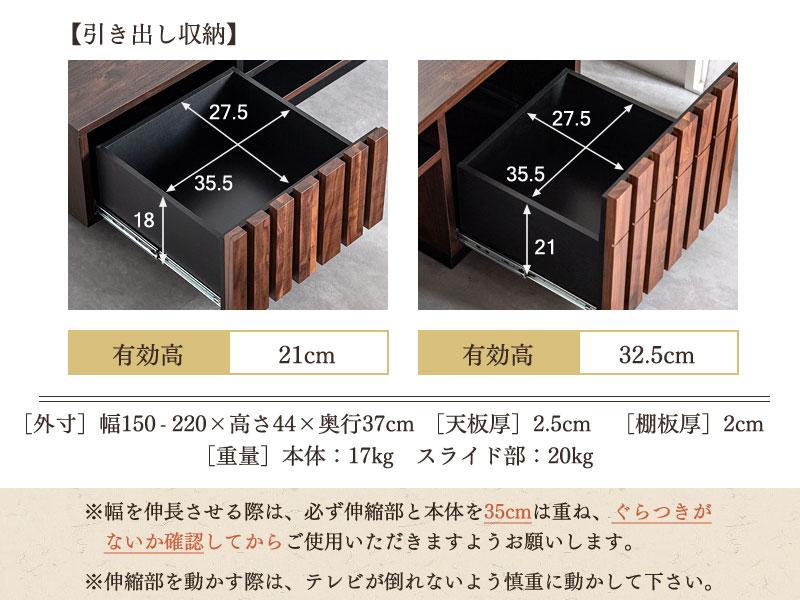 大川家具 テレビボード 幅150-220cm 伸縮タイプ レイニー