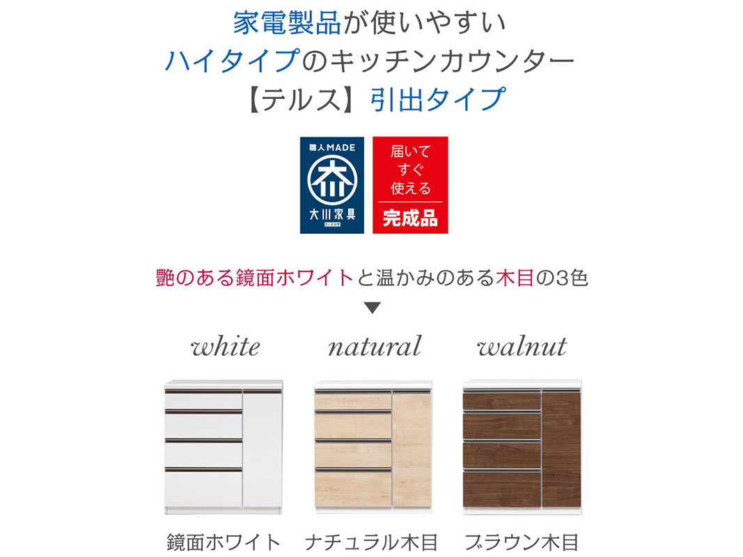 キッチンカウンター(引出しタイプ) テルス 幅89 鏡面ホワイト ナチュラル ブラウン 食器棚 レンジ台 90