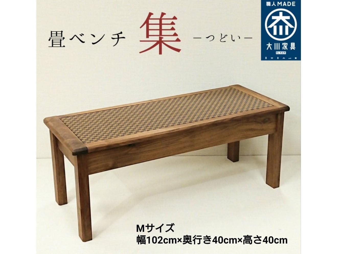 畳ベンチ 集 ウォールナット 和紙畳 長椅子 Mサイズ