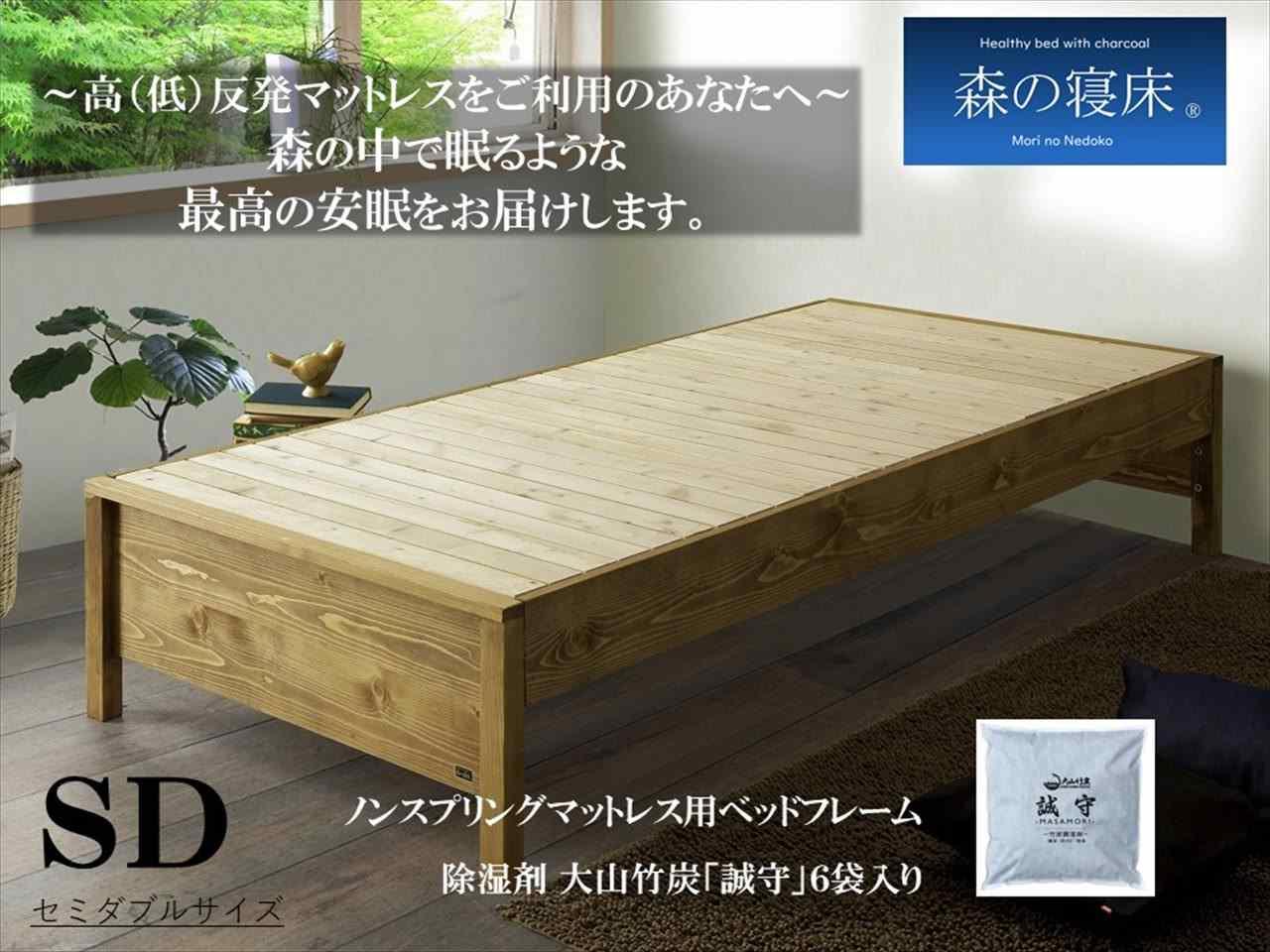竹炭入り健康ベッド「森の寝床」CPヘッドレス セミダブルサイズ
