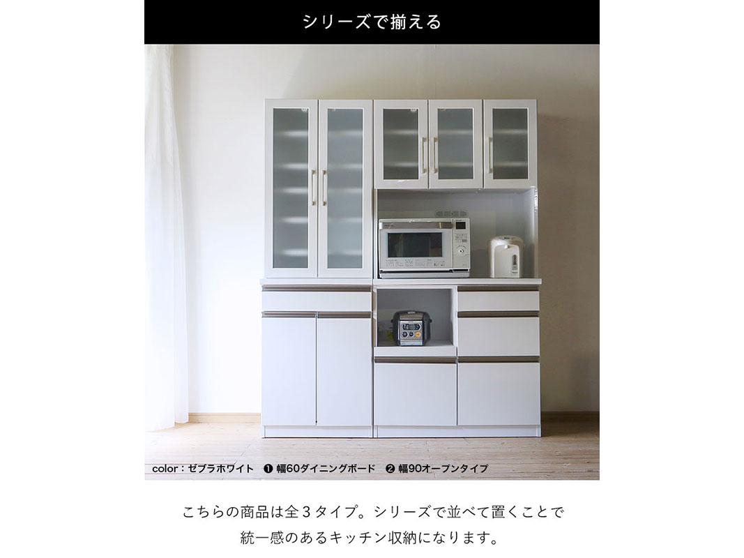 食器棚 ダイニングボード カカオ 幅60 ゼブラホワイト メープル キッチン収納 家具