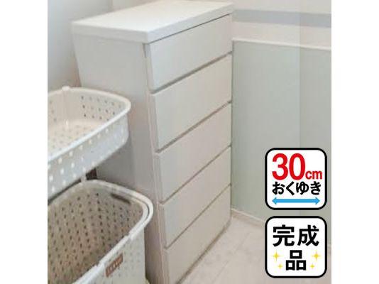薄型チェスト(奥行30cm) 45cm幅5段タイプ(3色対応)