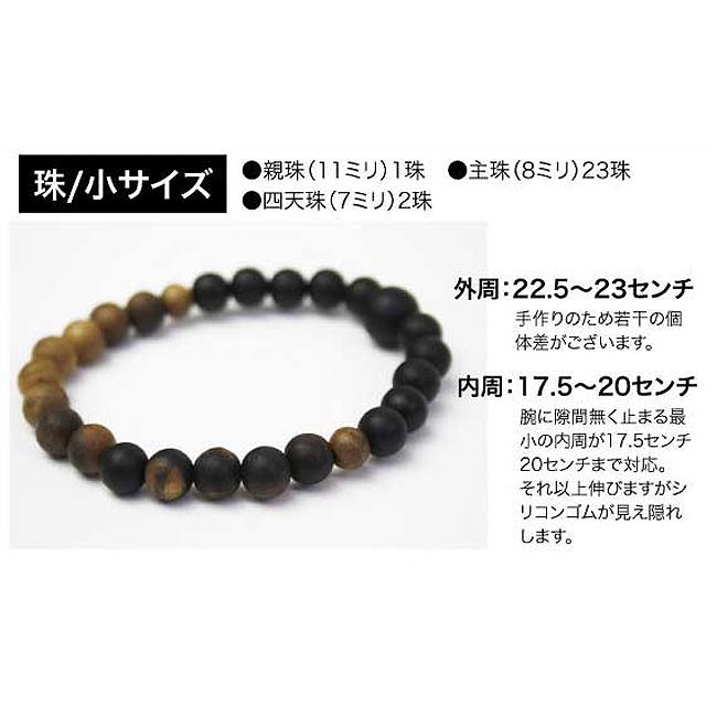 【黒柿】念珠ブレスレット