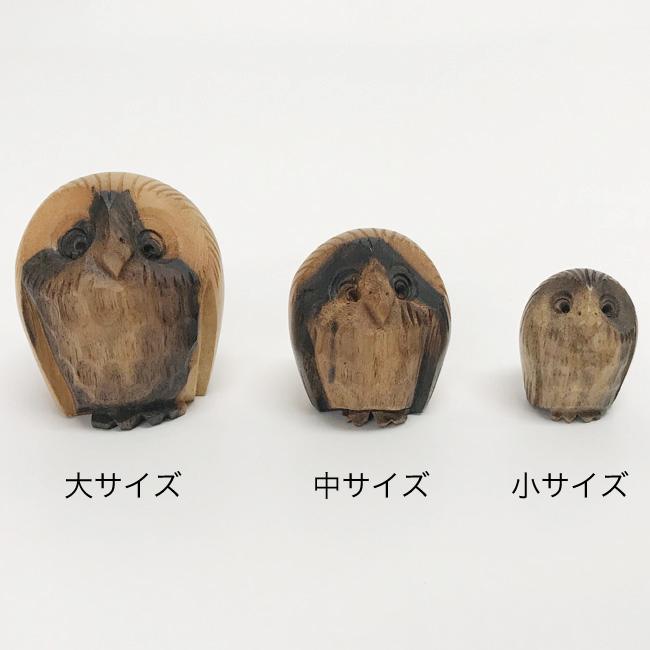【黒柿】ふくろう 小サイズ