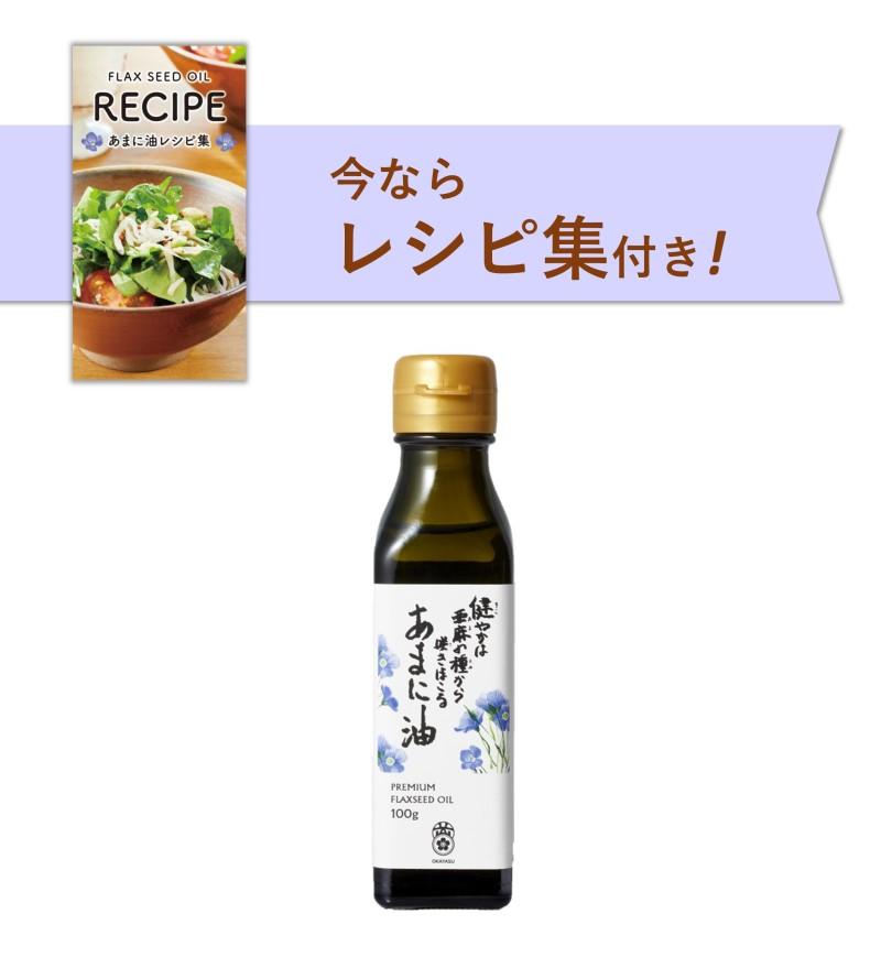 [亜麻仁油] 健やかは亜麻の種から咲きほこる あまに油 100g